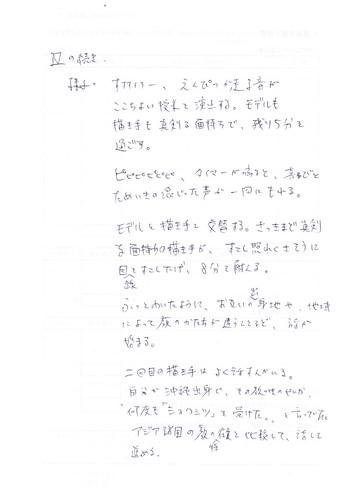 釜芸絵画第1回No40131013