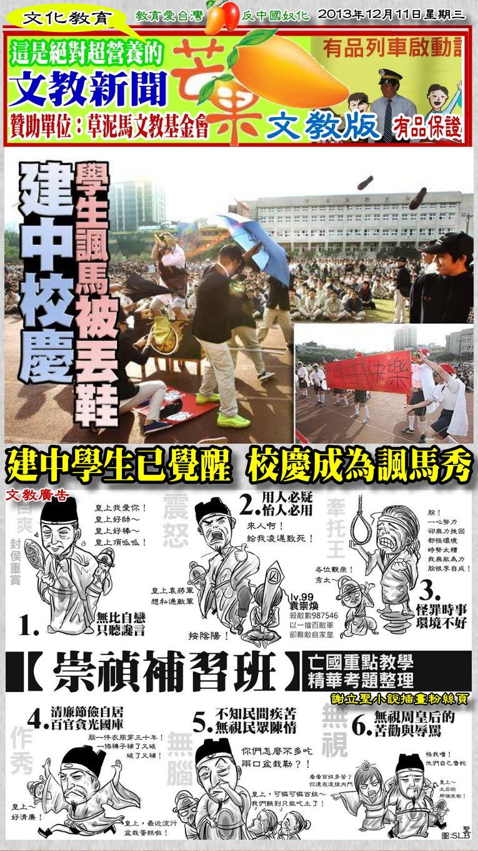 131212芒果日報--文教新聞--建中學生已覺醒,校慶成為諷馬秀