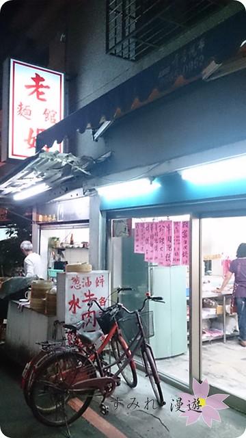 民以食為天-老媽麵館(新店中央路)-20131123-2