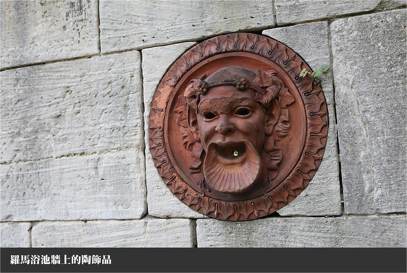羅馬浴池牆上的陶飾品