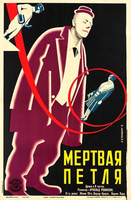 Film Posters - Super Champion Film Zone