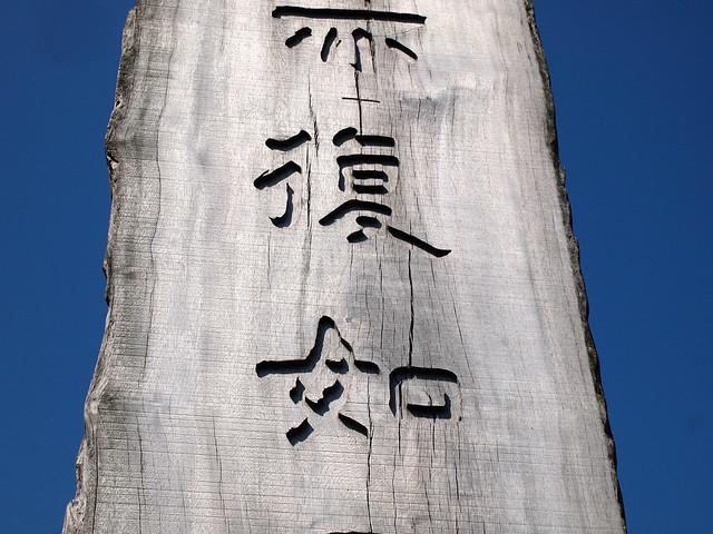 Wisdom Path, Lantau Island, HK