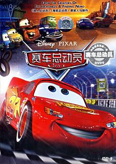 cars-zongdongyuan
