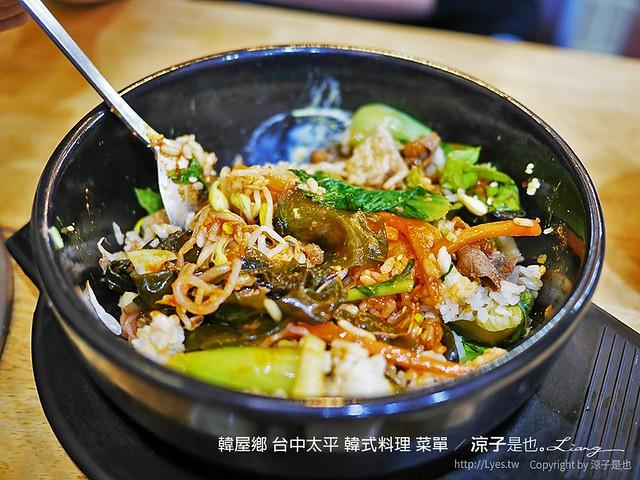 韓屋鄉 台中太平 韓式料理 菜單 8