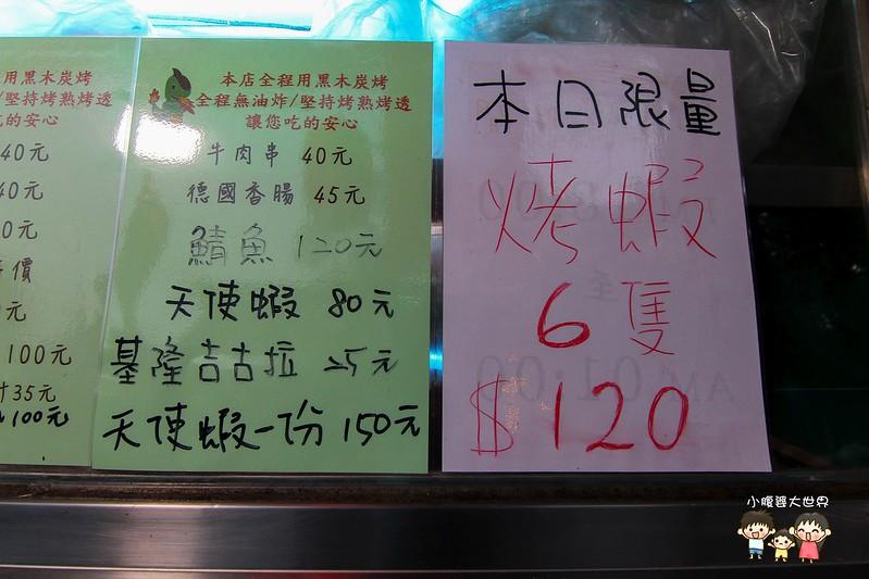 汐止烤肉 007