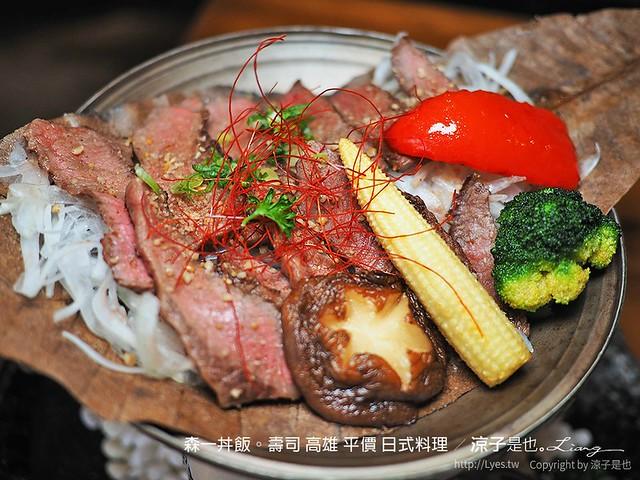 森一丼飯。壽司 高雄 平價 日式料理 34