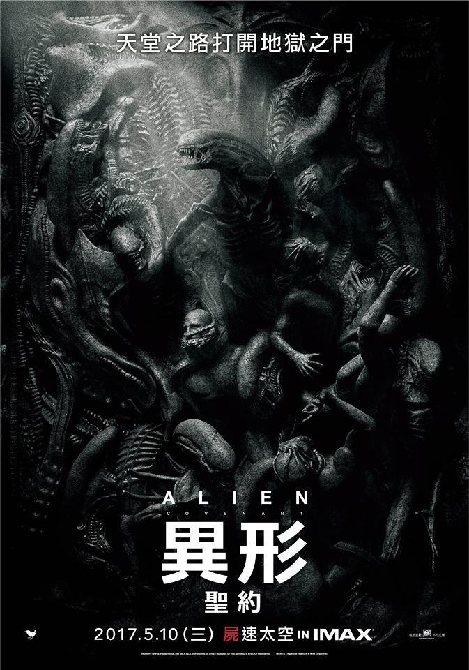 【得獎名單公布】《異形:聖約》特別報導:《異形》歷代登場異形全介紹!