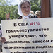 Orthodox church member protests gay pride
