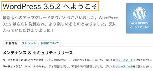WordPress更新-4