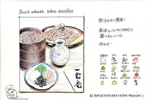 2013_07_21_soba_01_s by blue_belta