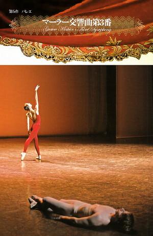 パリ・オペラ座へようこそ■第5作 バレエ  マーラー交響曲第3番■