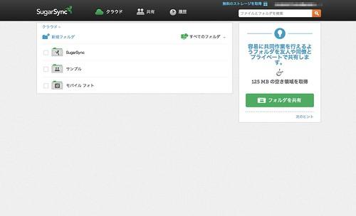 スクリーンショット_2013-08-31_16.16.46