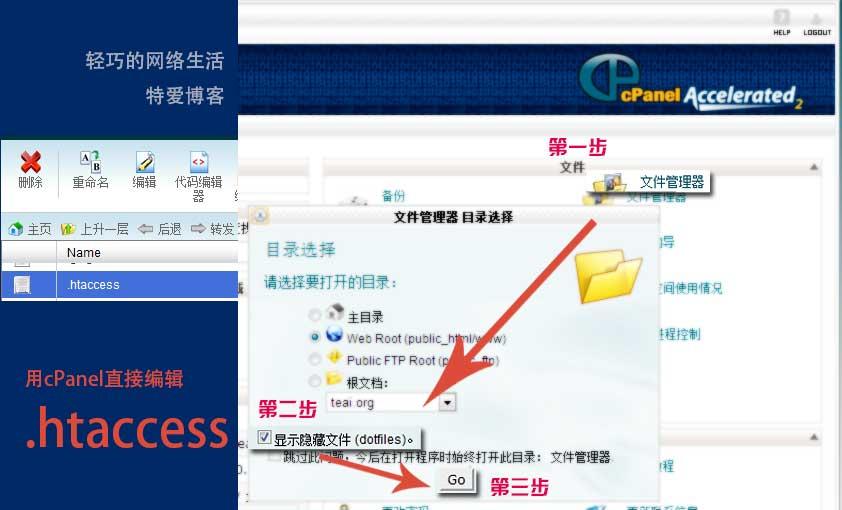 如何使用cpanel文件管理器在线直接编辑.htaccess文件