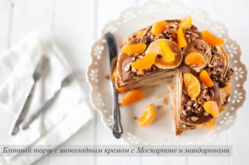 Блинный торт с шоколадным кремом с Маскарпоне и мандаринами photo