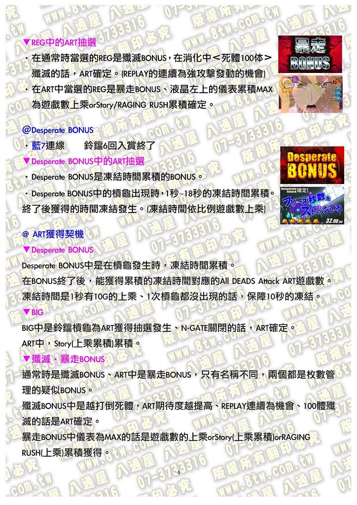 S0148 S0148 學園默示錄HIGH SCHOOL OF THE DEAD 中文版攻略_Page_05