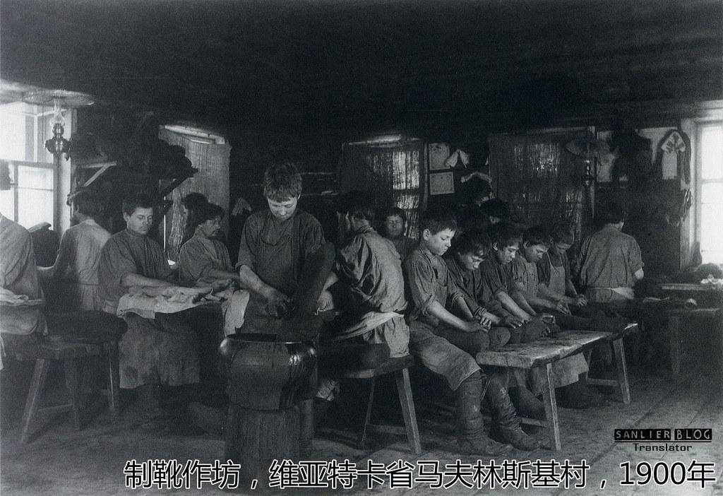 帝俄农民与手工业者17