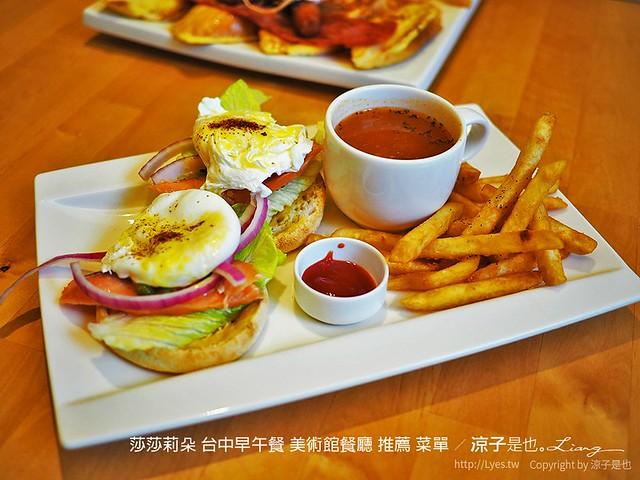 莎莎莉朵 台中早午餐 美術館餐廳 推薦 菜單 32