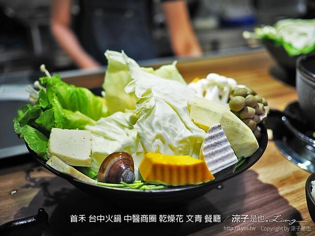 首禾 台中火鍋 中醫商圈 乾燥花 文青 餐廳 19
