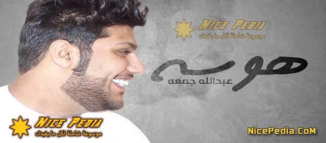 كلمات & أغنية هوسة ⋆ عبد الله جمعة !