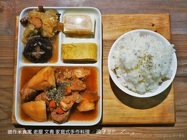 做作米食寓 老屋 文青 家庭式手作料理 8