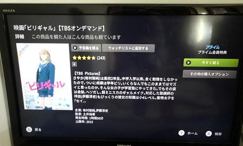 Wii U のAmazonビデオアプリ 作品詳細