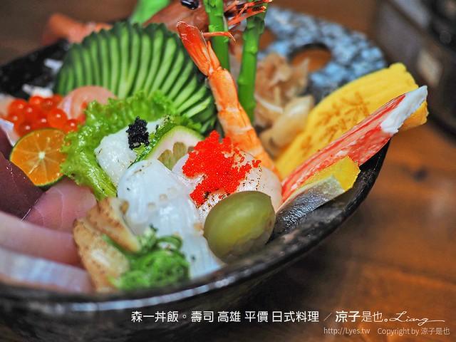 森一丼飯。壽司 高雄 平價 日式料理 21