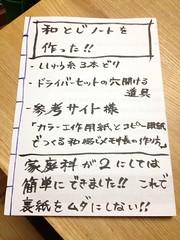 2013.7.15 和綴じノート