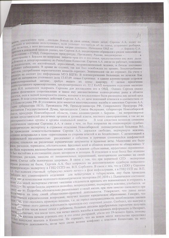 Заключениее ГБУЗ НСО НОПБ № 6 (3)