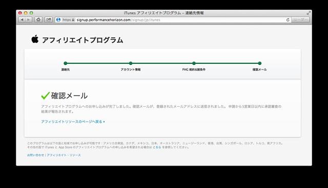 iTunes-afi-130820