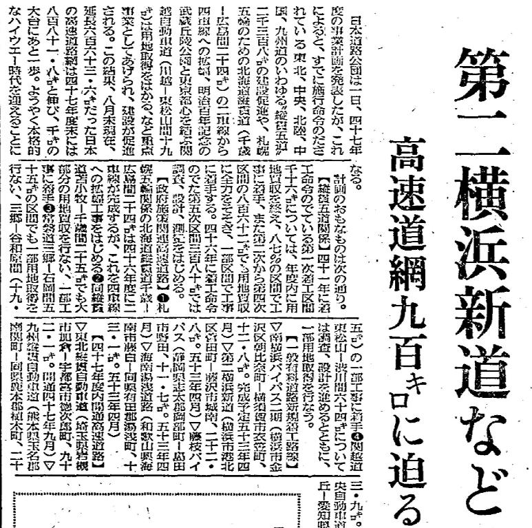 第二横浜新道記事(1971年9月2日読売)