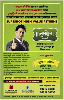 Shubhayog N A Plots 2000 sq.ft. Onward for Rs. 400 per sq ft at Gat No. 254, Asawali, near Shirwal Kesurdi MIDC, on Pune Bangalore Highway (N H 4), Khandala Taluka, Satara District, 412801