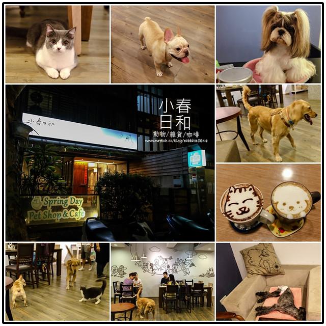萌貓萌狗-小春日和動物雜貨咖啡
