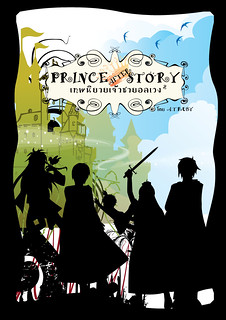 Prince [After] Story Cover