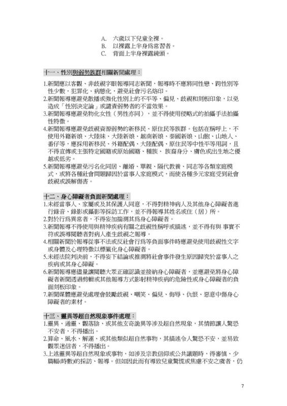 discipline_Page_7