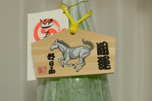 元旦しぼり2014