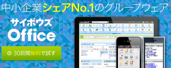 中小企業シェアNo_1のグループウェアは「サイボウズ_Offic e」___サイボウズ_Office.png