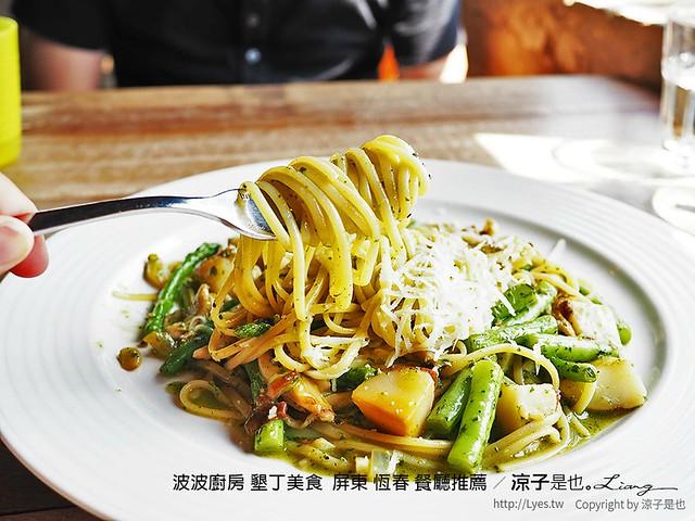 波波廚房 墾丁美食  屏東 恆春 餐廳推薦 25