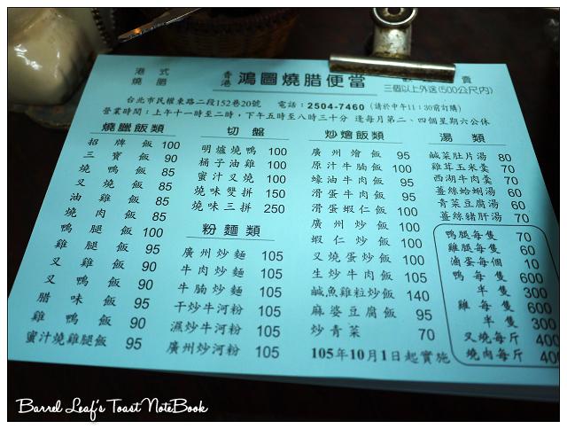 hongto-cantonese (3)