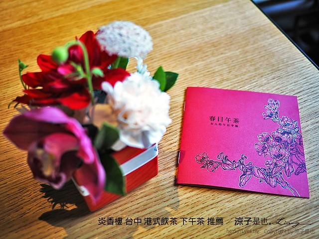 炎香樓 台中 港式飲茶 下午茶 推薦 25