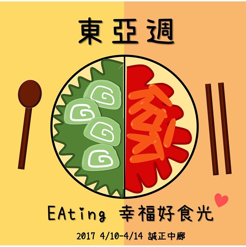 東亞週粉絲專頁大頭貼結合抹茶蛋糕捲(綠)與辣炒年糕(紅)。圖/東亞系學會提供