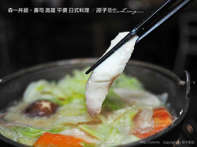 森一丼飯。壽司 高雄 平價 日式料理 16