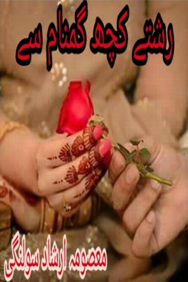 Risht e Kuch Guman Se Complete Novel By Masuma Irshad Solangi