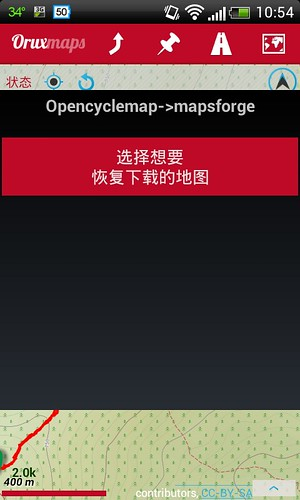 oruxmaps-offline-map-download-resume-mapsforge
