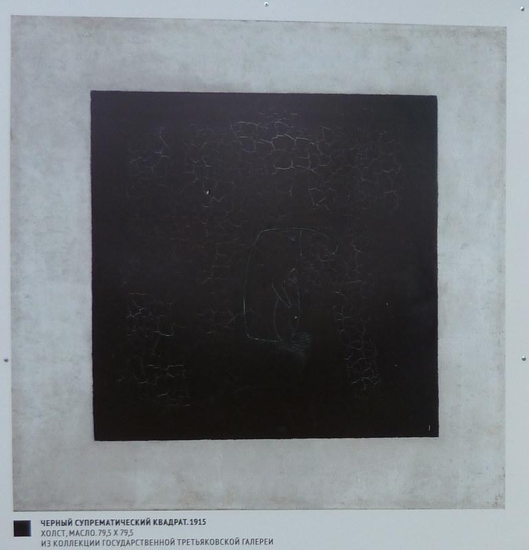 Малевич Черный квадрат Ну не такой он уже и черный 1