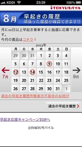 東急電鉄早起き応援キャンペーン