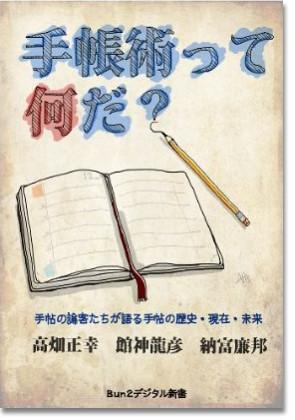 12月3日(火)Bun2デジタル新書「 手帳術って何だ?」Kindle版で発行です!