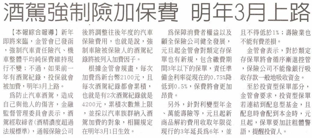 20131230[民眾日報]酒駕強制險加保費 明年3月上路
