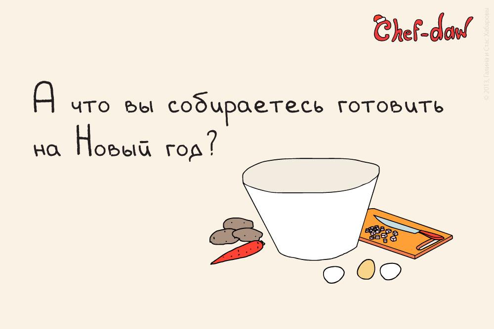 chef_daw_pismo-dedu_morozu