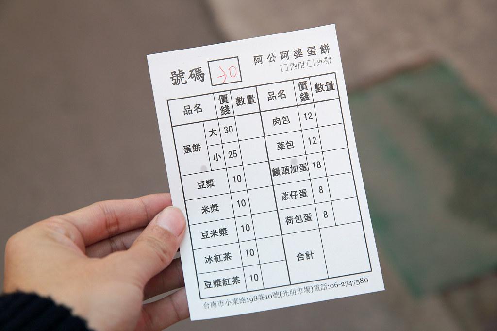 20140119台南-阿公阿嬤蛋餅 (4)