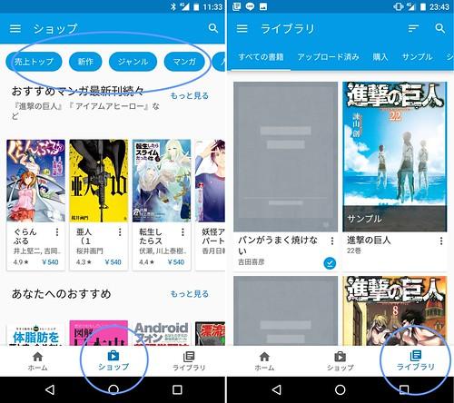 Google Playブックスの画面